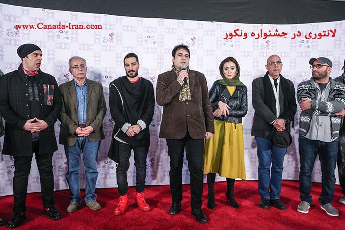 فیلم لانتوری در جشنواره فیلم ونکور کانادا. این فیلم ایرانی پس از نمایش در جشنواره های فلورانس، بولونیا، کارلووی واری، زوریخ، کلن و شانگهای به کانادا می آید.  فیلم لانتوری فیلم لانتوری در جشنواره فیلم ونکور کانادا