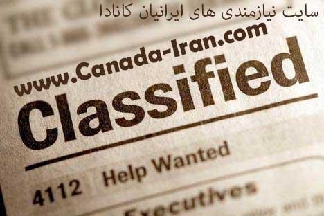 تبلیغات در کانادا در سایت ایرانیان کانادا www.Canada-Iran.com بهترین تبلیغات برای همه ایرانیان ساکن کانادا با بهترین قیمت تبلیغات تبلیغات در کانادا تبلیغات در کانادا در سایت ایرانیان کانادا www.Canada-Iran.com