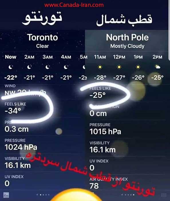 برف و سرما هوا در کانادا. اخبار و هواشناسی کانادا - برف در تورنتو - انتاریو - کانادا برف کانادا هشدار هواشناسی کانادا هواشناسی عکس کانادا اخبار کانادا گرمایش زمین ایرانیان کانادا پیش بینی هوای کانادا برف و سرما هوا در کانادا